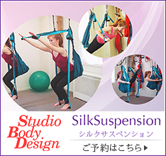 SilkSuspension予約